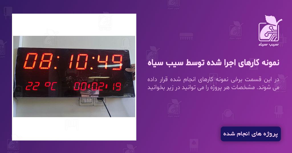 ساعت سالنی مدلhms35 سوله تولید شرکت دیر گدازهای اتور تهران