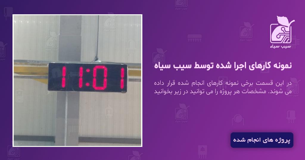 ساعت دیجیتال سالنی hm40