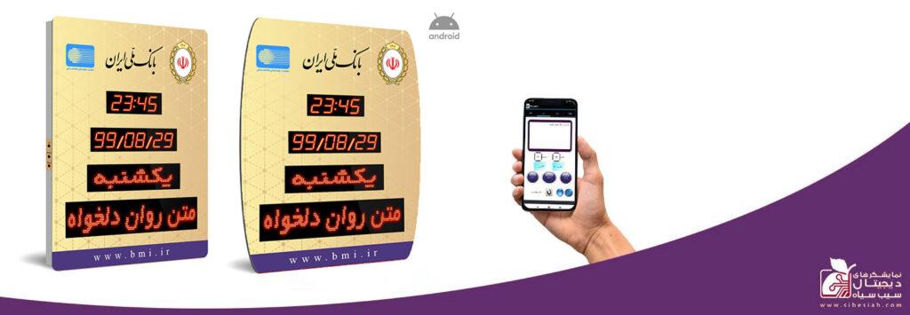 ساعت و تقویم و تابلو روان ال ای دی دیجیتال بانکی دیواری طرح بانک ملی
