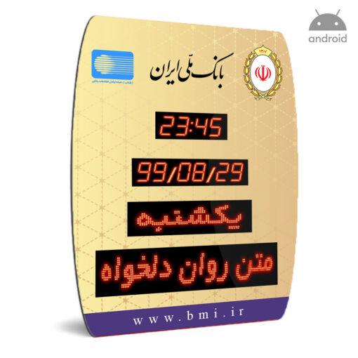 ساعت و تقویم دیجیتال اداری طرح بانک ملی