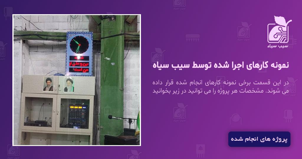 ساعت مسجدی مدل محراب3 استان تهران