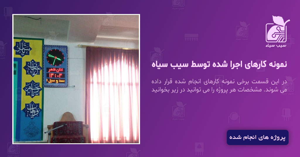 ساعت و تقویم دیجیتال مذهبی محراب سه