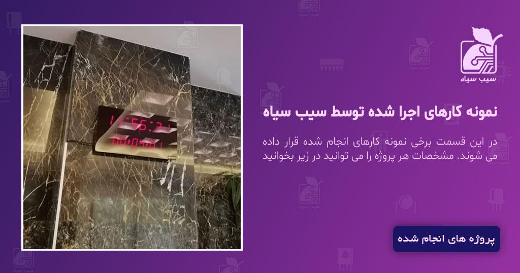 ساعت دیجیتال سالنی تهران