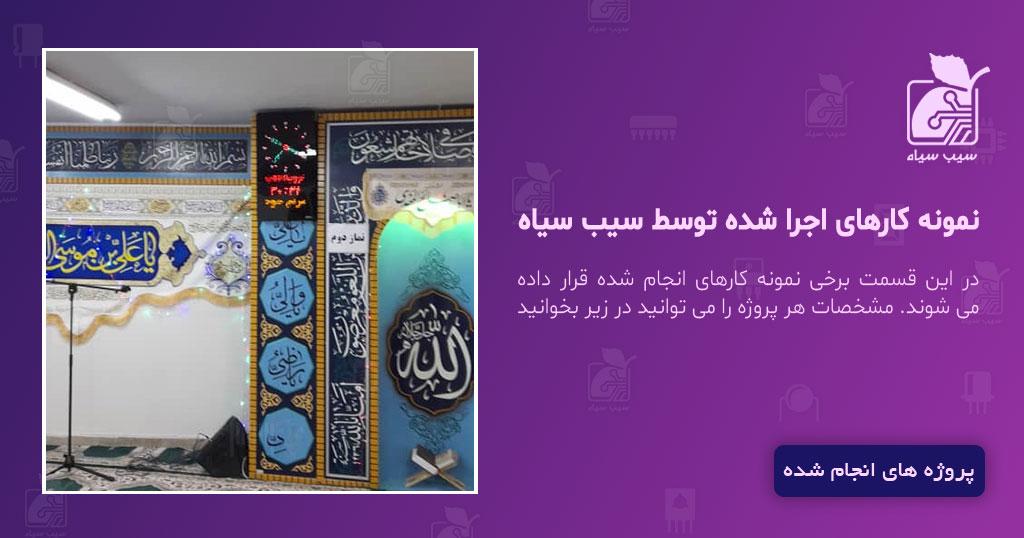 ساعت دیجیتال مسجدی مدل sk3 عمودی