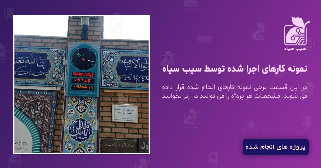 ساعت دیجیتال اذانگو مسجدی مدل skt3