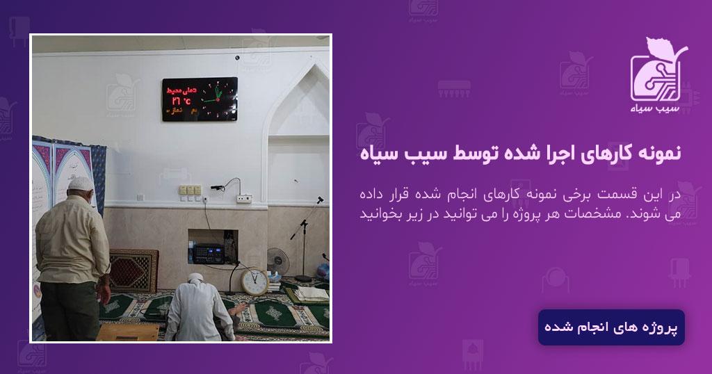 ساعت مسجدی اذانگو sm3 استان بوشهر