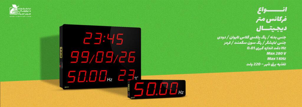 انواع فرکانس متر دیجیتالی دیواری تابلویی بزرگ