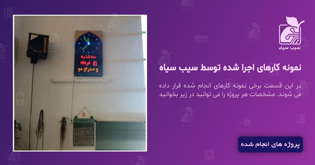 ساعت دیجیتال مسجدی smt3 همدان