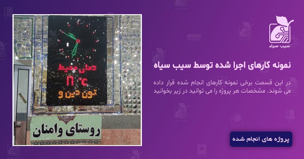 ساعت مذهبی اذانگو sm3 استان گلستان
