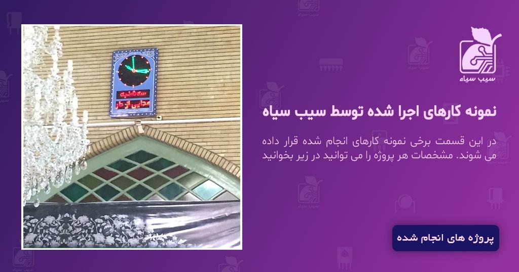 ساعت دیجیتال مذهبی محراب2 تهران