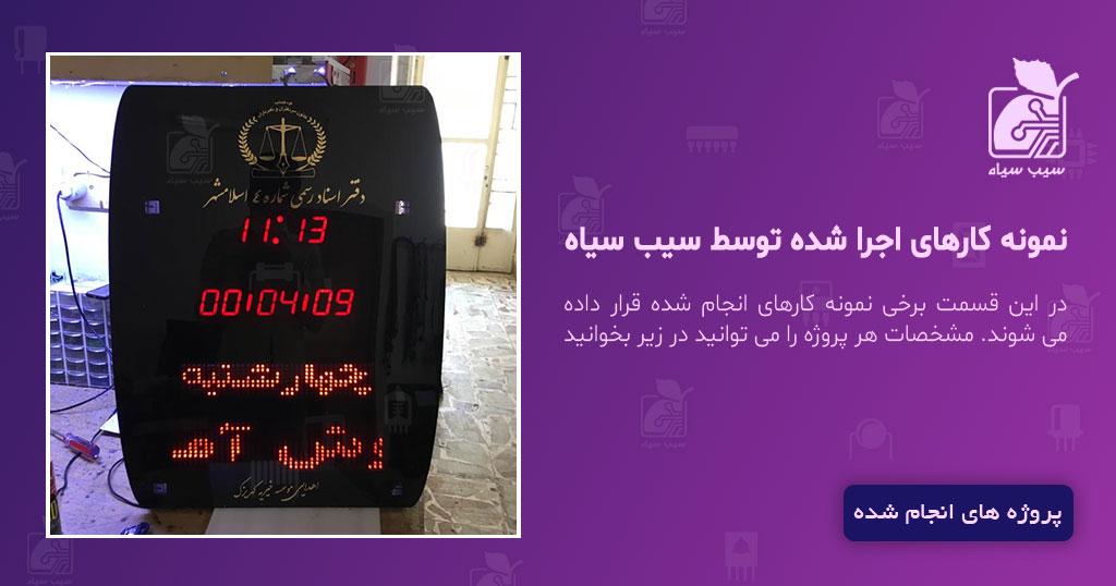 تقویم و ساعت دیجیتال اداری بانکی