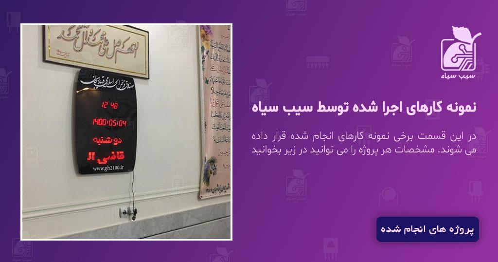 ساعت دیجیتال بانکی مدل B اصفهان