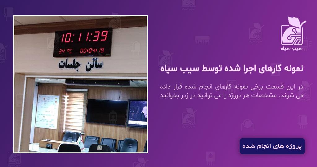 ساعت دیجیتال سالنی hms35