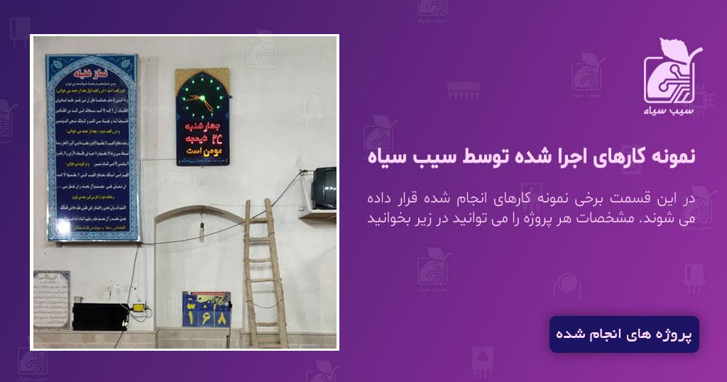 ساعت دیجیتال مسجدی مدل smt3