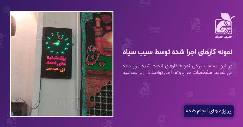 ساعت دیجیتال مذهبی اذانگو مدل sk3 آذربایجان شرقی