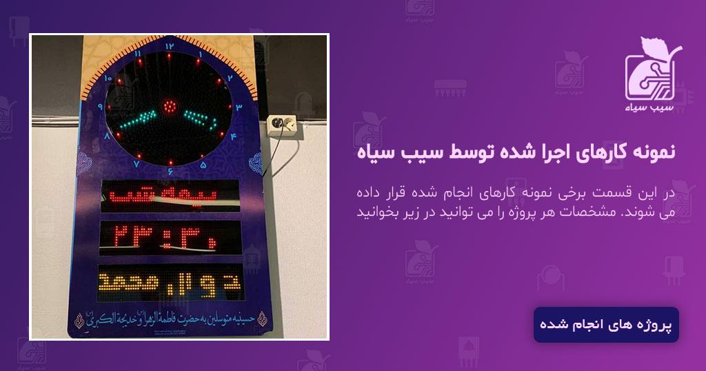 ساعت دیجیتال مسجدی smt3 کشور سوئد