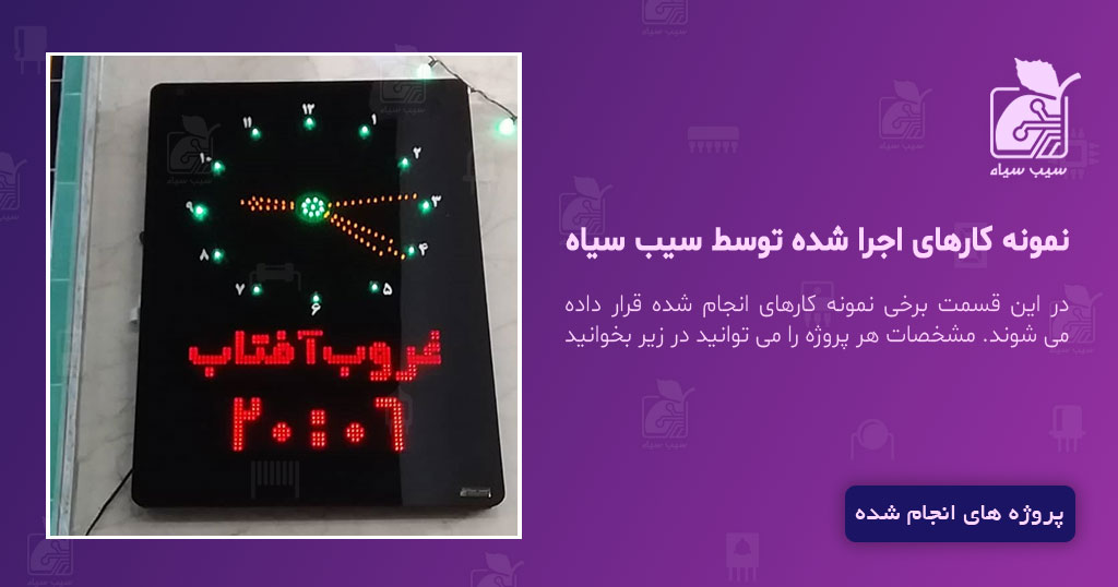 ساعت دیجیتال مسجدی sm2 عمودی