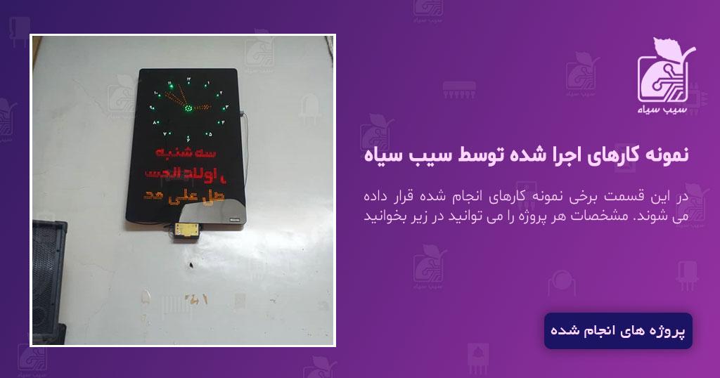 تابلو اذان گو مسجدی sm3 عمودی