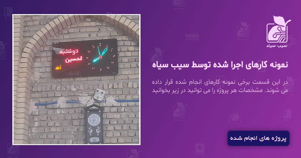 ساعت دیجیتال مسجدی sm3 افقی
