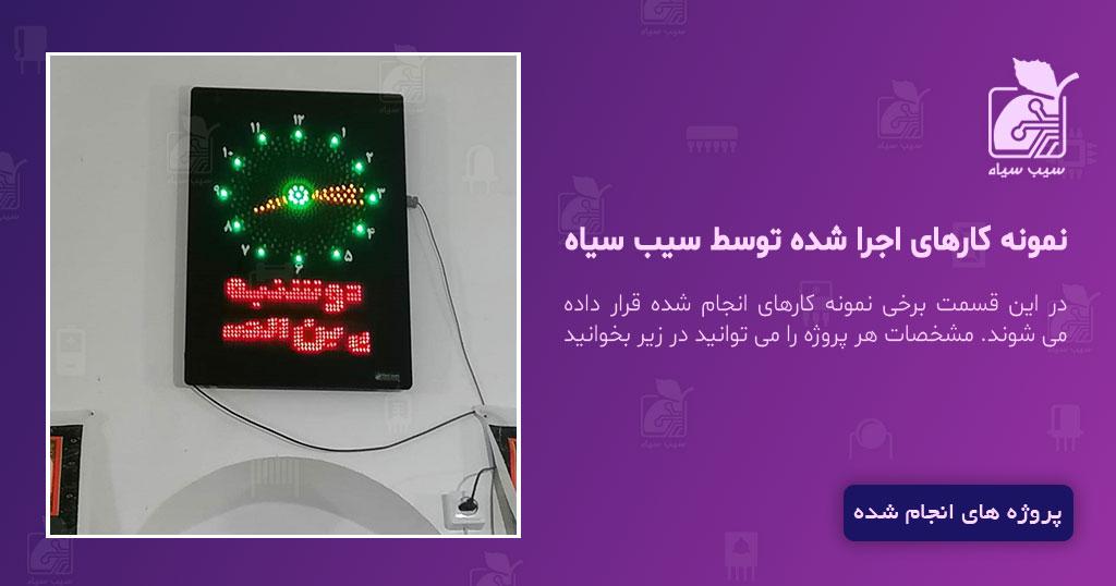 تابلو دیجیتال مسجدی SK2 عمودی