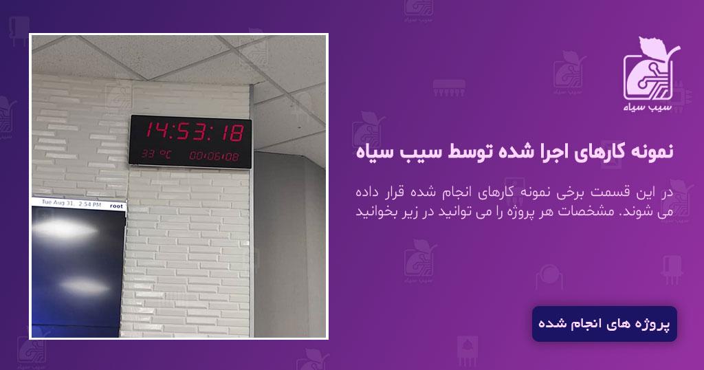 ساعت و تایمر دیجیتال HMS35 ایستگاه فضایی استان البرز