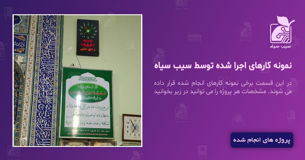 ساعت دیجیتال اذانگو مسجدی sk3 عمودی