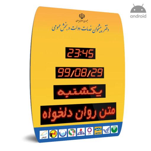 ساعت و تقویم دیجیتال طرح دفتر پیشخوان دولت، تابلو روان LED