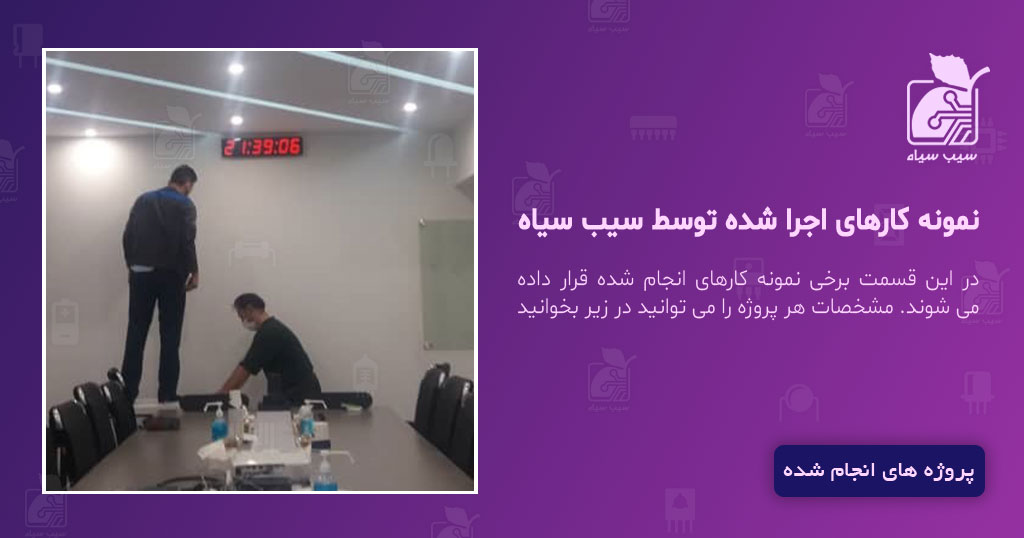 ساعت دیجیتال سالنی مدل hms15 سالن کنفرانس شرکت شتابکار تهران