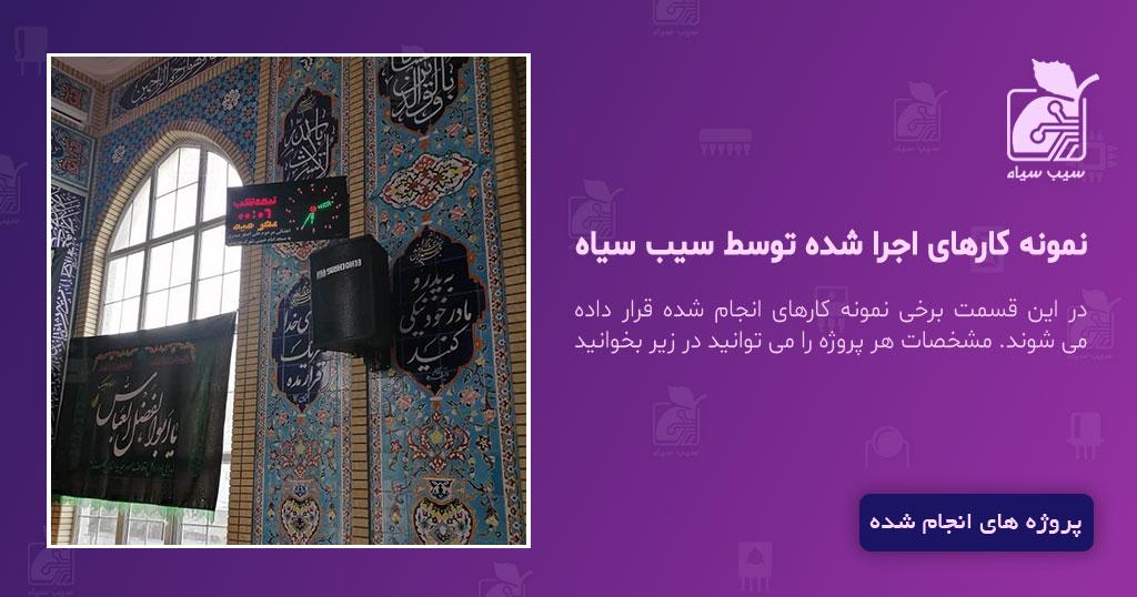 تابلو دیجیتال اذانگو مسجدیSK3 افقی