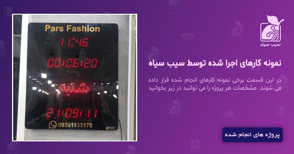 ساعت دیجیتال بانکی مدل c تهران