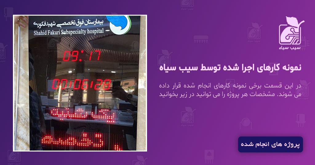 ساعت و تقویم دیجیتال اداری بانکی مدل B بابل
