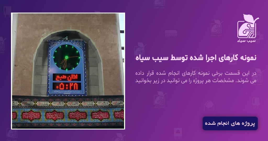 ساعت دیجیتال مسجدی مدل محراب3 کنگاور