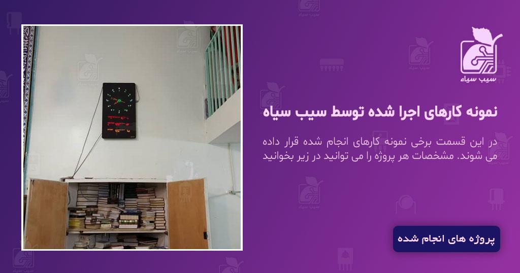 ساعت دیجیتال مسجدی sk3 فول عمودی  مسجد استان قم