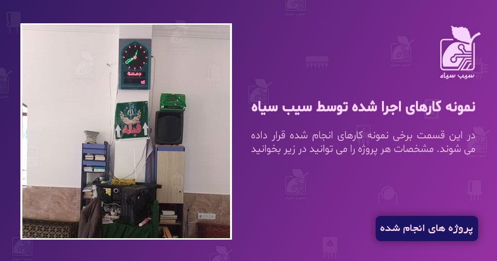 تابلو ساعت مسجدی مدل SKT2 مسجد رودبارک استان سمنان
